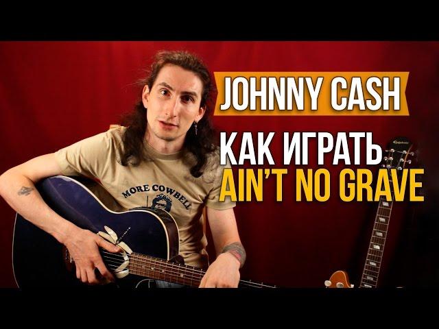 Johnny Cash - Ain't No Grave - Как играть на гитаре - Уроки игры на гитаре Первый Лад