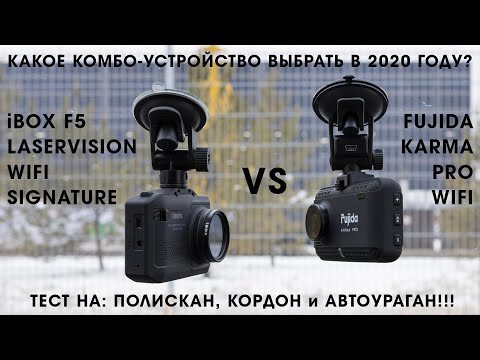 Сравниваем IBOX F5 LASERVISION WIFI SIGNATURE и Fujida KARMA PRO WIFI