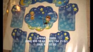 Стенды для детских садов(, 2014-11-13T19:07:09.000Z)