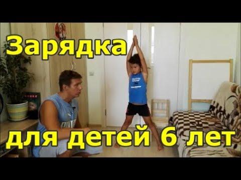 Зарядка для детей 6 лет - Физические упражнения для детей 6 лет