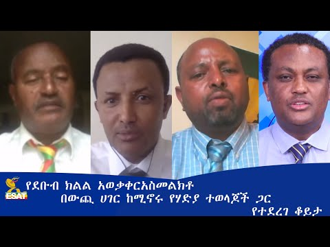 Ethiopia -ESAT Special Program የደቡብ ክልል አወቃቀርአስመልክቶ በውጪ ሀገር ከሚኖሩ የሃድያ ተወላጆች ጋር የተደረገ ቆይታ  June 2020