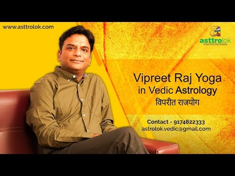 Vipreet Raj Yoga In Vedic Astrology | Astrology Video | Astrology | ज्योतिष