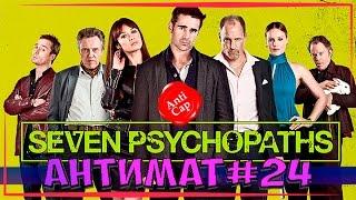 •Семь психопатов в переводе Гоблина• ◀[Все маты фильма]▶