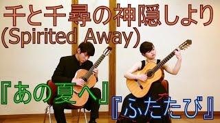『Spirit Away』 Classical Guitar Duo 久石譲 2001年公開のスタジオジブリ長編アニメーションより二曲のテーマです。 不思議な街に迷い込んでしまった少...