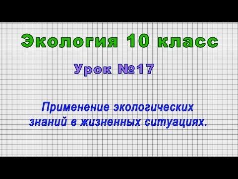 Экология 10 класс (Урок№17 - Применение экологических знаний в жизненных ситуациях.)
