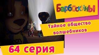 Барбоскины - 64 Серия.Жасырын қоғам волшебников (мультфильм)