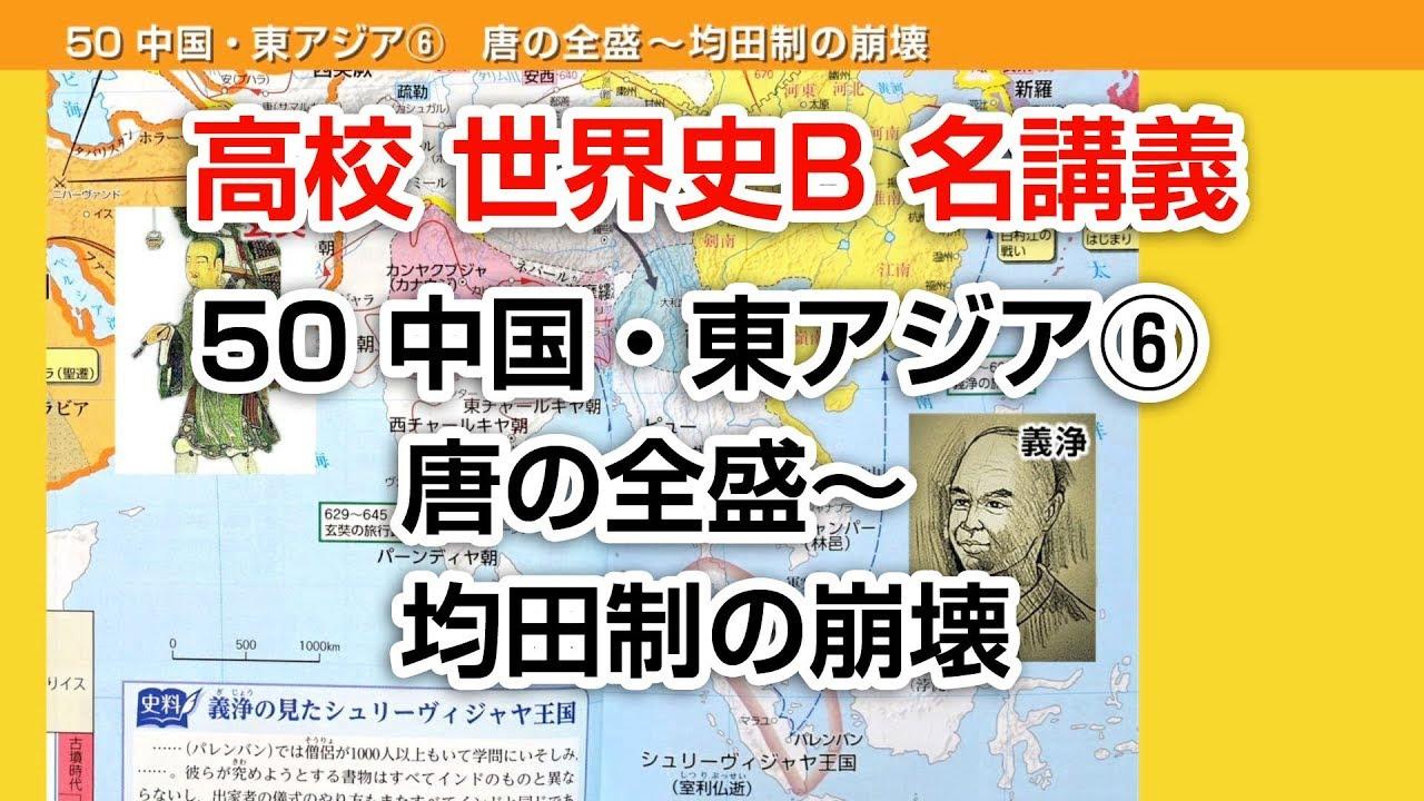 50 中国 唐の全盛~均田制の崩壊...