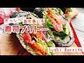 【恵方巻きにも】寿司ブリトーの作り方/Sushi burrito./海鮮太巻き/お砂糖なし/巻き…