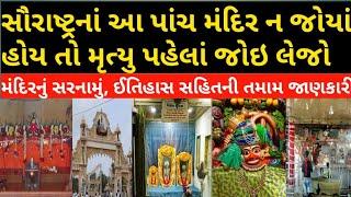 Gujarat 5 Tourist Places। Sarangpur Hanuman।virpur jalaram। satadhar। matel। Gujarat visiting place