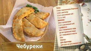 Чебуреки - Быстрые рецепты! - Готовим вместе