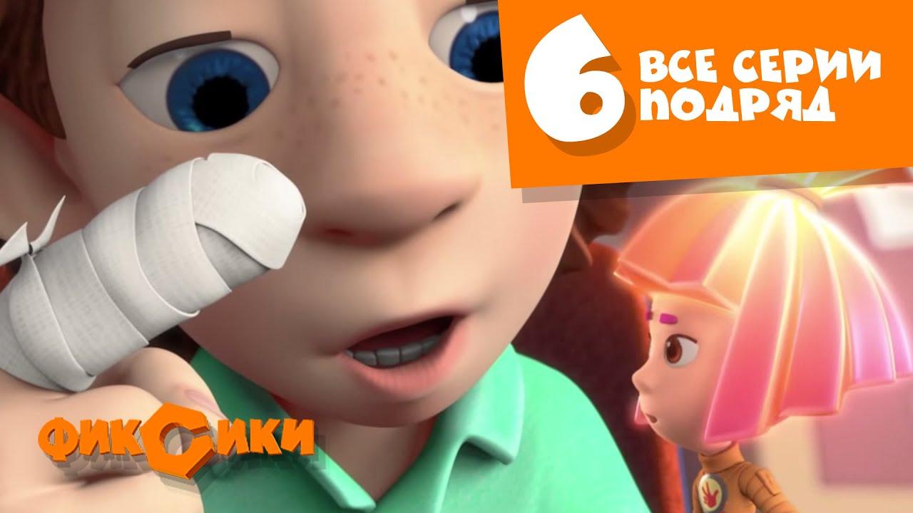 Фиксики Все серии подряд (сборник 6) Познавательные мультики для детей