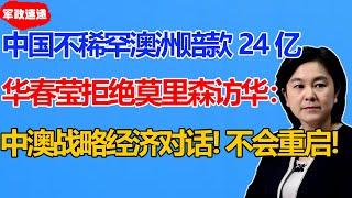 澳洲认怂!免费送中国24亿!莫里森求和中国申请访华!求中国重启中澳战略经济对话!不料中国当场提出一个条件!莫里森绝望:彻底完了!