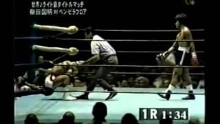 Kuniaki Shibata vs Ben Villaflor II