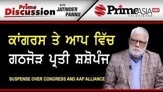Prime Discussion With Jatinder Pannu 803 Suspense over Congress and AAP Alliance