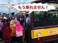 ◆インドネシアの鉄道 JABODETABEK ◆ まるで埼京線!?超満員のジャカルタ 夕方ラッシュ!
