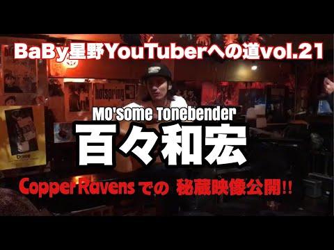 Mo'some Tonebenderの百々和宏さんがCopper Ravensに来た時の秘蔵映像公開です.