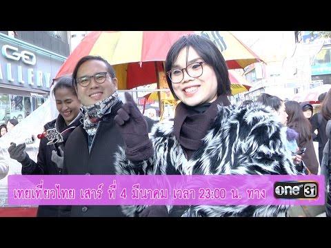 เทยเที่ยวไทย เสาร์ที่ 4 มี.ค. นี้ เที่ยว ปูซาน ห้าทุ่ม ช่อง ONE 31