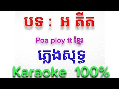 បទ  អតីត ភ្លេងសុទ្ធ អក្សរខ្មែរ Karaoke  Poa Ploy  Full Song  Khmer ft Thai