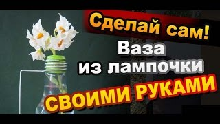 Do it yourself vase from old glass light bulb
