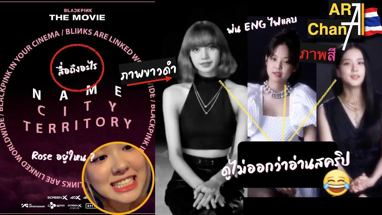 ลิซ่าพูดอัง Eng ไฟแลป คลิปใหม่ Blackpink the movie