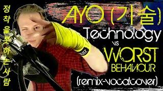 Ayo(기술)Technology vs. Worst Behaviour (accustic guitar remix)