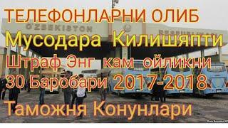 Узбекистон Чегарасидан Утиш Конунлари Ва Мумкин Булмаган Нарсалар
