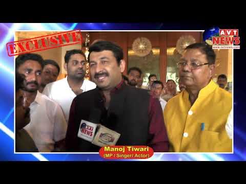 Exlusive interview of Manoj Tiwari (MP, Singer & Actor) : 26 Sep 2017