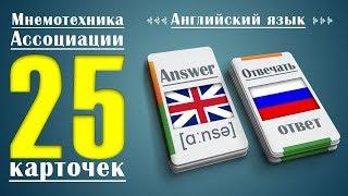 Мнемотехника.Английский язык. Как запоминать 25 Английских слов за 10 минут? Урок №1