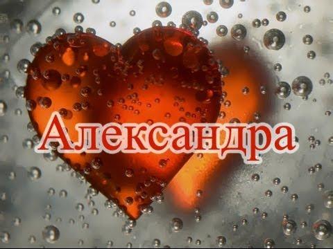 Значение имени. Александра