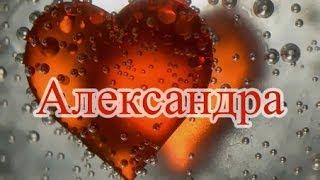 видео Значение имени Александра для девочки, Что означает имя Александра