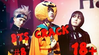 BTS Crack № 8 [Russian ver.]  18+