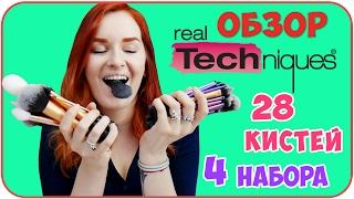 Обзор 28 кистей Real Techniques. Выбор кистей. Синтетические кисти с iHerb. Отзыв | Дарья Дзюба