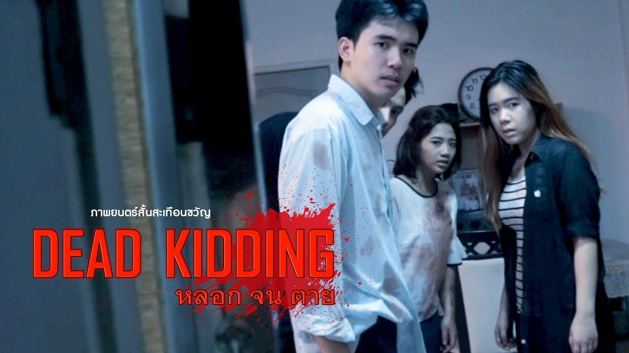 ภาพยนตร์สั้น : DEAD KIDDING หลอก จน ตาย | $$ Production