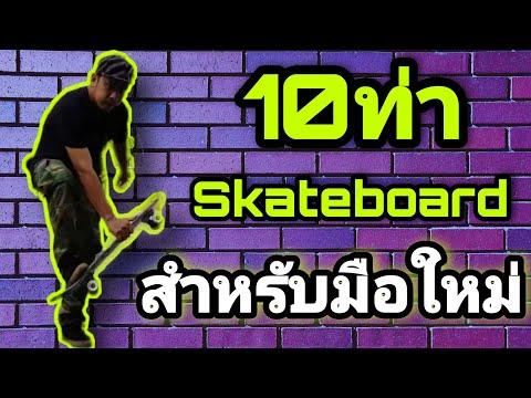 10 ท่าสเก็ตบอร์ด สำหรับมือใหม่ ยังOllieไม่เป็นก็ทำได้ 10 easy beginner skateboard tricks
