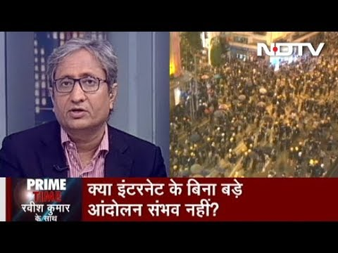 Prime Time With Ravish, Aug 13, 2019 | How Governments Can Use Technology To Foil Peaceful Protests