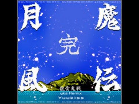 【SDVX】 「月風魔伝」龍骨鬼戦 yks Remix [EXH] PUC