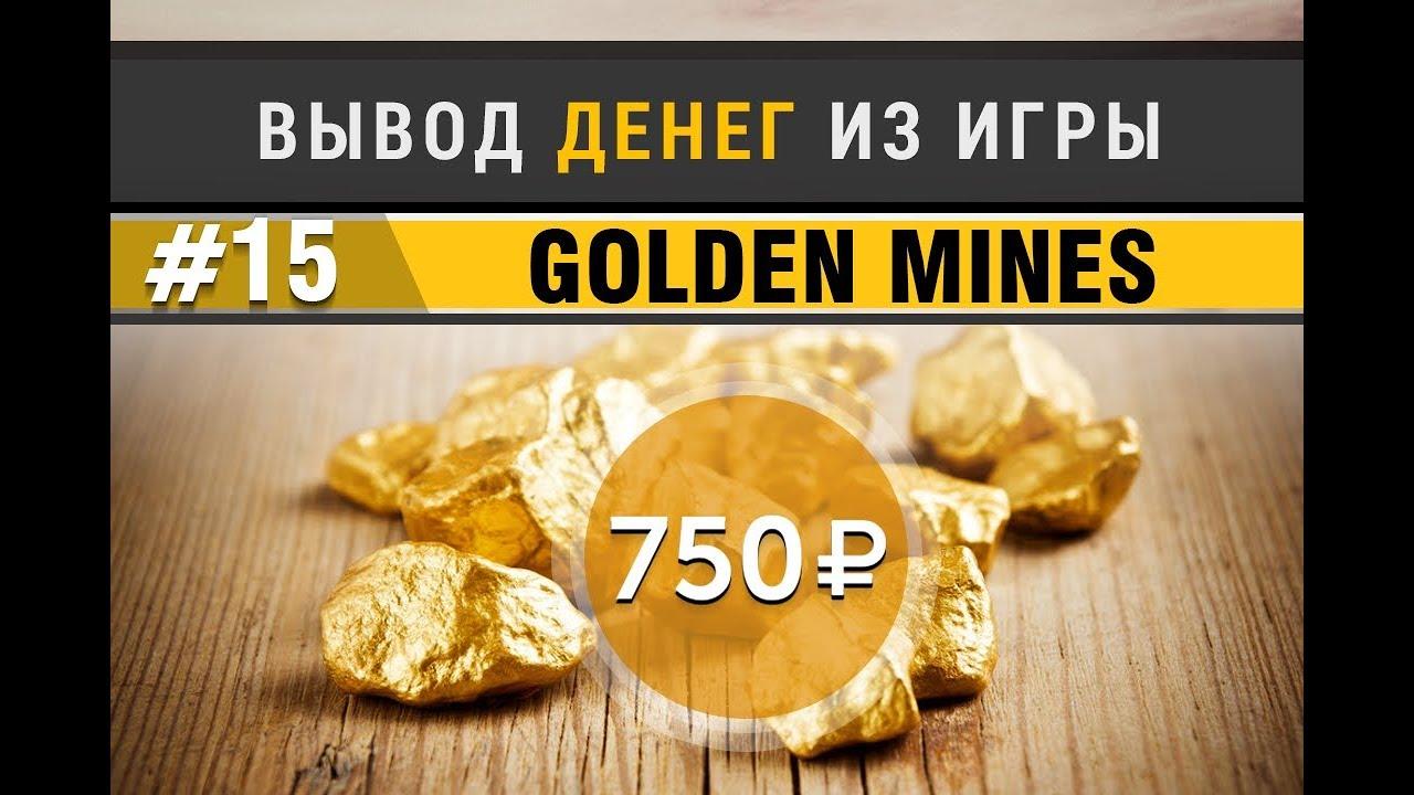 GoldenMines. Как заработать деньги в интернете на играх? Реальные 500-1000 рублей в день на Гномах!