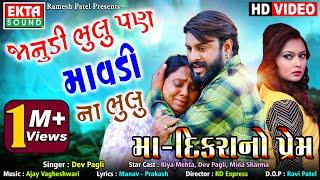 Maa-Dikrano Prem || Dev Pagli || HD Video || EKTA SOUND
