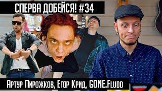 СПЕРВА ДОБЕЙСЯ! #34 Артур Пирожков, Егор Крид, GONE.Fludd