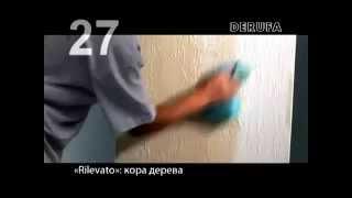 07 - Уроки с 25 по 32. Декоративная штукатурка своими руками - 44 урока(Данное видео содержит 44 мастер-класса по технике нанесения декоративных штукатурок DERUFA. Вы увидите, как..., 2014-07-13T23:35:09.000Z)