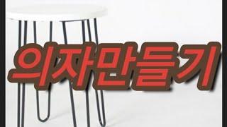가구버리지말고 의자로 부활시키기 철제다리로 리폼해보기