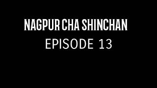 Nagpur cha shinchan - Part 13 | Funny marathi dubbed | Episode 13