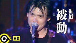 伍佰 Wu Bai&China Blue【被動 Passive】Official Music Video