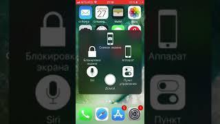 Как сделать виртуальную кнопку home на экран вашего Iphone