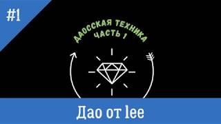 Даосская техника от lee. Часть 1.