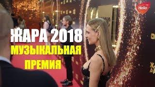 Музыкальная премия Жара 2018 |  Премия Жара 2018 | Жара  Crocus City Hall
