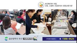 """울산, 양산 산후도우미 교육 및 파견 """"베이비…"""