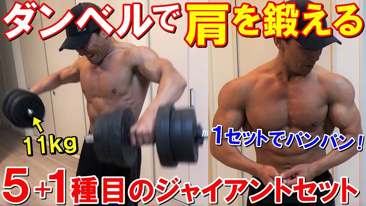 【筋トレ】11kgのダンベルで肩のジャイアントセット!5+1種目で三角筋全体がパンパンに張るメニュー