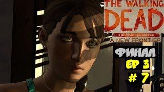 The Walking Dead: A New Frontier (Ер 3) прохождение # 7 (Финал Ep 3)