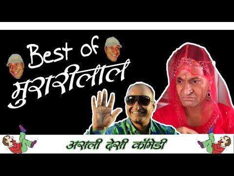 मुरारी लाल की बेस्ट कॉमेडी || Murali Lal || Mero Badlo Rajasthani Movie